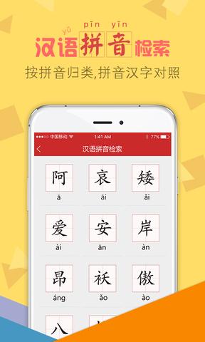 字典通_pic2