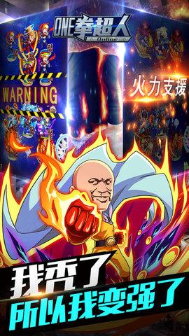 One拳超人_pic5