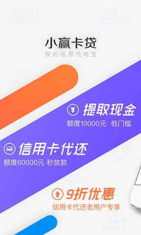 小赢卡贷_pic4