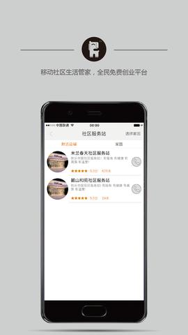 快乐中国_pic3