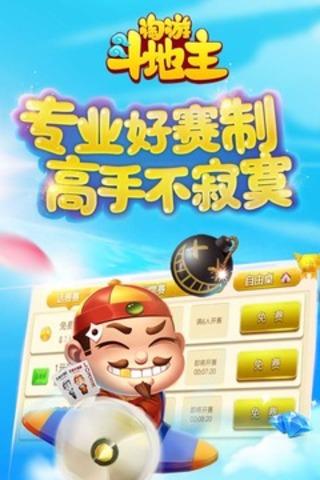 淘游斗地主_pic5