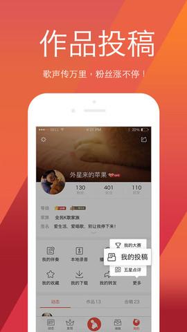 全民K歌_pic2