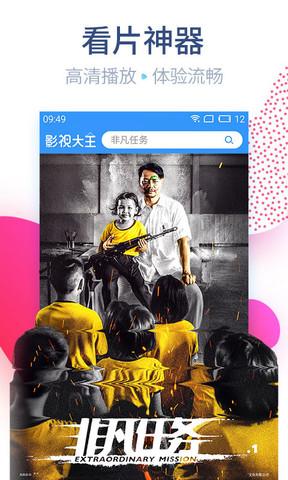 2345影视大全_pic3
