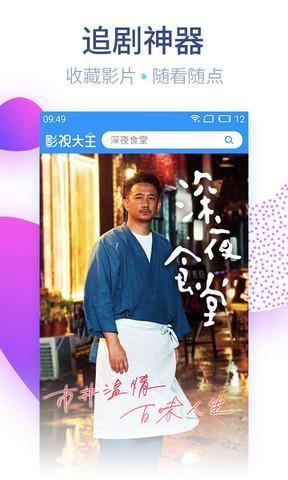 2345影视大全_pic2