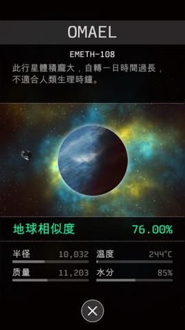 地球计划_pic1