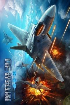 现代空战3D_pic5