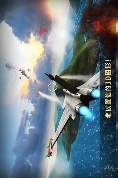 现代空战3D_pic3