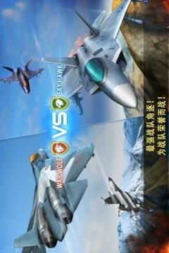 现代空战3D_pic1