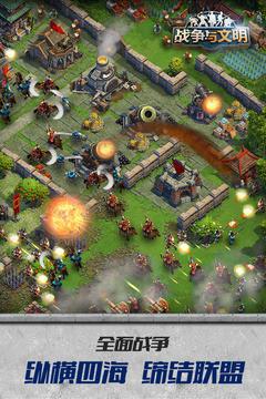 战争与文明_pic3