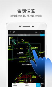 CAD手机看图_pic4