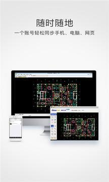 CAD手机看图_pic1