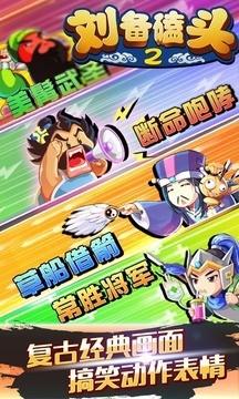 刘备磕头2_pic3