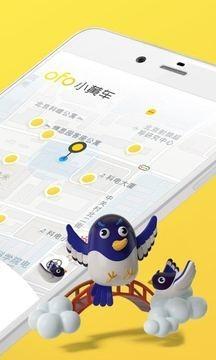 ofo小黄车_pic4