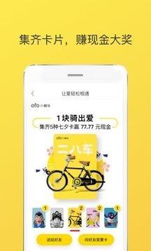 ofo小黄车_pic3