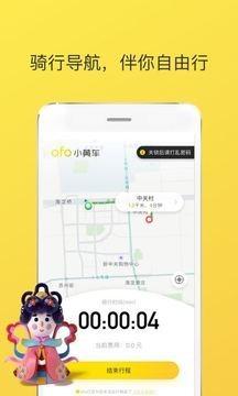 ofo小黄车_pic2