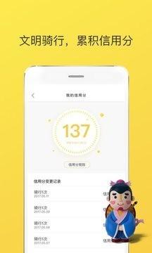 ofo小黄车_pic1
