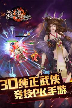 游龙仙侠传_pic5