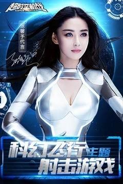 超时空机战_pic5