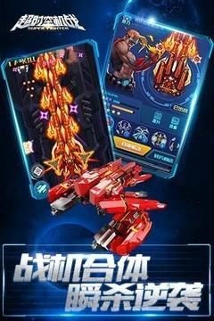 超时空机战_pic1