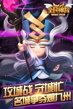 全民神将_pic5