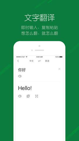 搜狗翻译_pic4