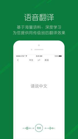 搜狗翻译_pic3