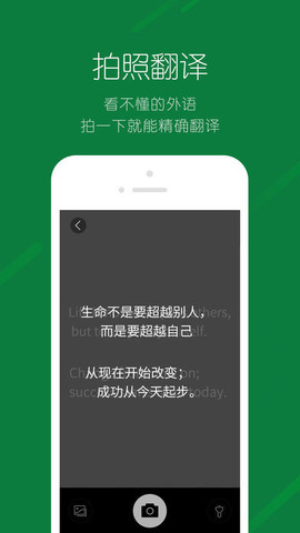 搜狗翻译_pic1