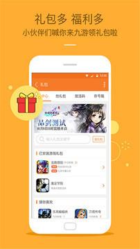 九游游戏中心_pic1