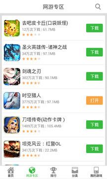 手游盒子_pic3