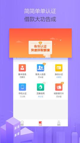 惠享借_pic3