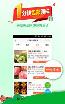 手机惠农_pic4
