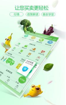 手机惠农_pic3