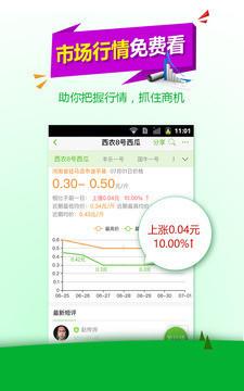 手机惠农_pic2
