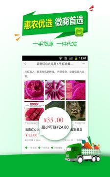 手机惠农_pic1