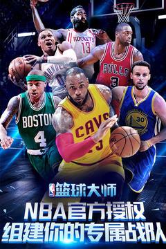 NBA篮球大师_pic5