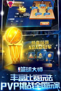 NBA篮球大师_pic2