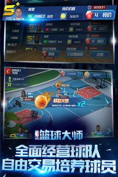 NBA篮球大师_pic1