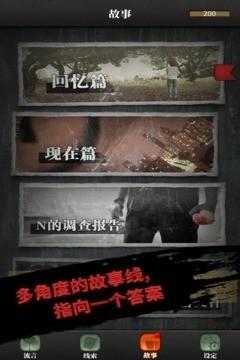 流言侦探_pic3