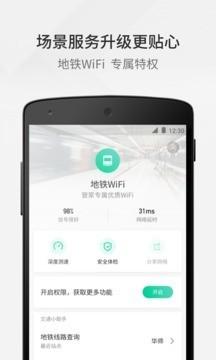 腾讯WiFi管家_pic3