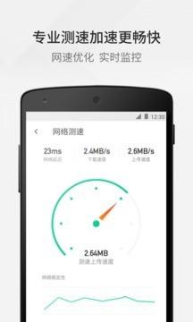 腾讯WiFi管家_pic2