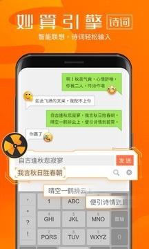 搜狗输入法_pic5