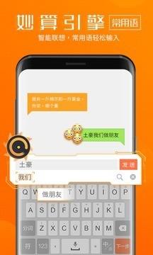 搜狗输入法_pic4