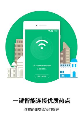 WiFi万能密钥匙_pic4