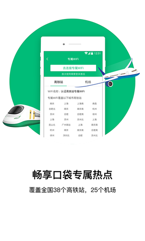WiFi万能密钥匙_pic1