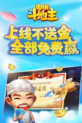 淘游斗地主_pic3