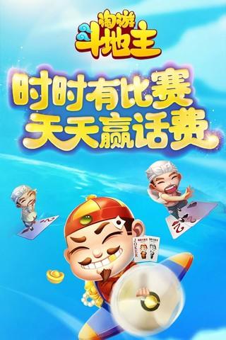 淘游斗地主_pic2