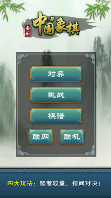 多乐中国象棋_pic5