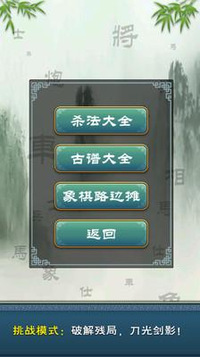 多乐中国象棋_pic3