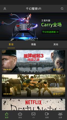 千幻魔镜VR_pic5