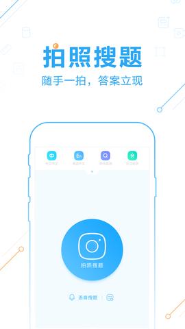 作业帮_pic1